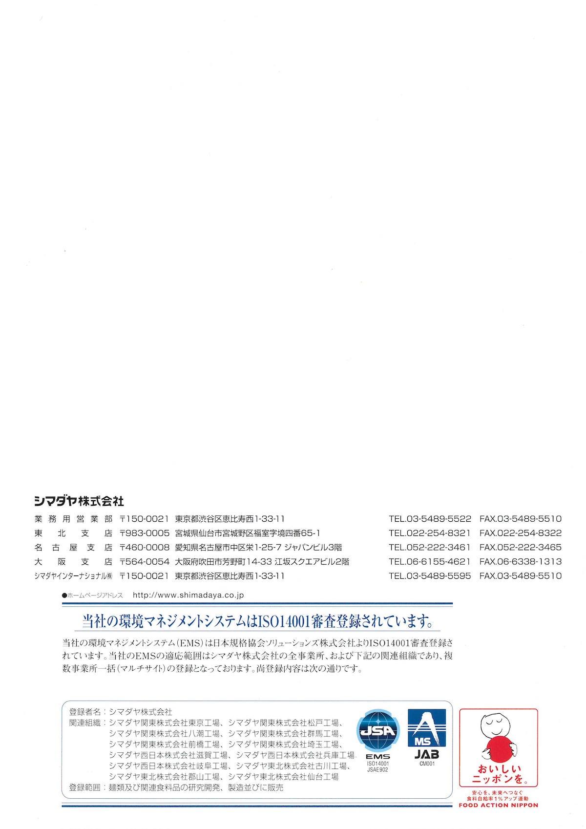 シマダヤ 業務用総合カタログ 2019