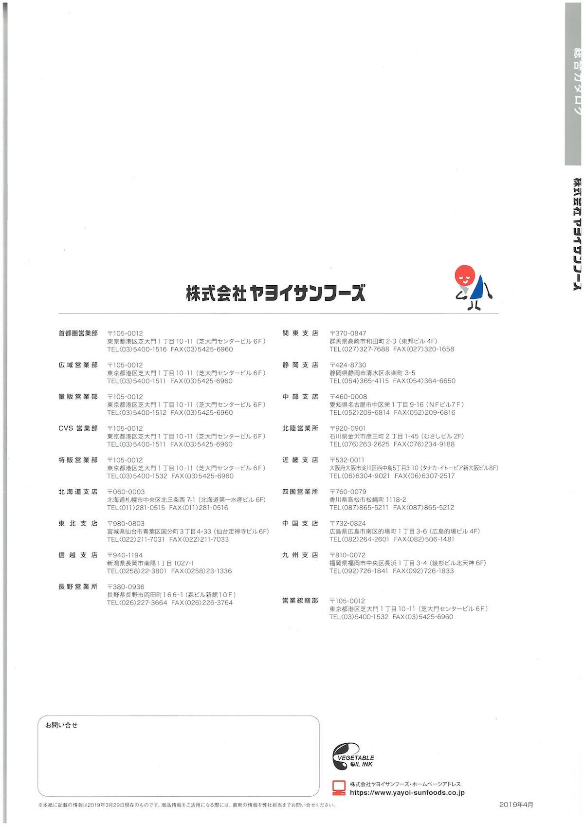 ヤヨイサンフーズ 総合カタログ2019