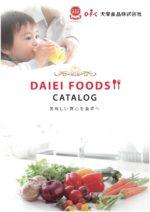 大栄食品株式会社 2018 DAIEI FOODS CATALOG