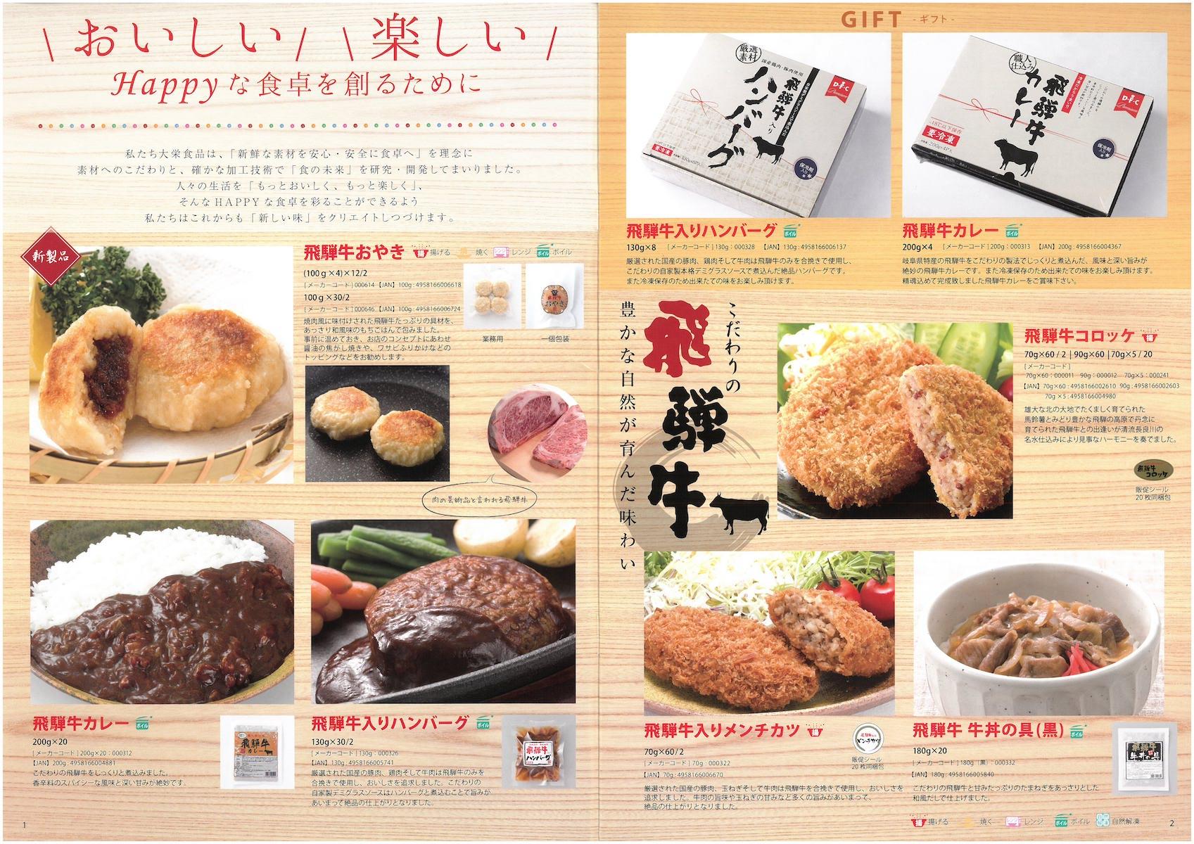 大栄食品 daieifoods
