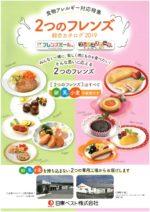 日東ベスト 2つのフレンズ 総合カタログ2019 食物アレルギー対応特集 フレンズミール フレンズスイーツ