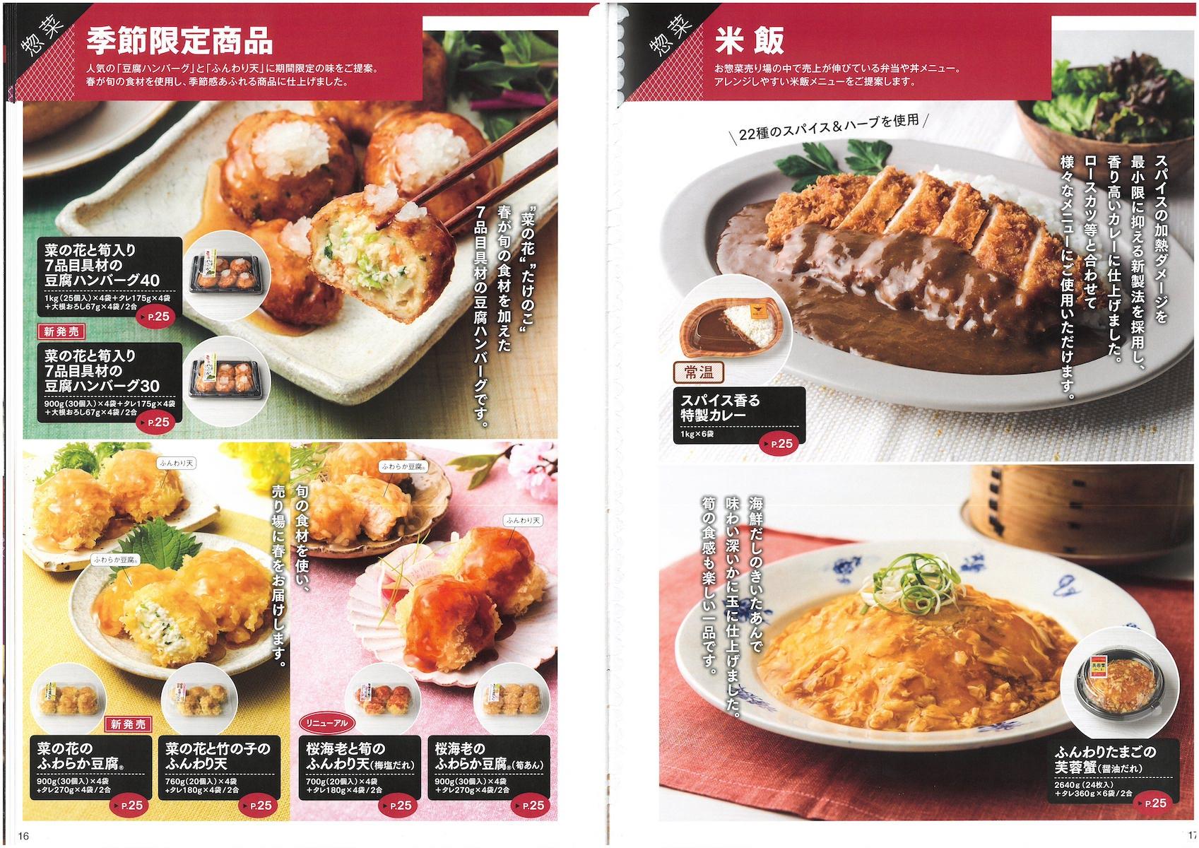 ニチレイフーズ 商品カタログ 春・夏期業務用2019