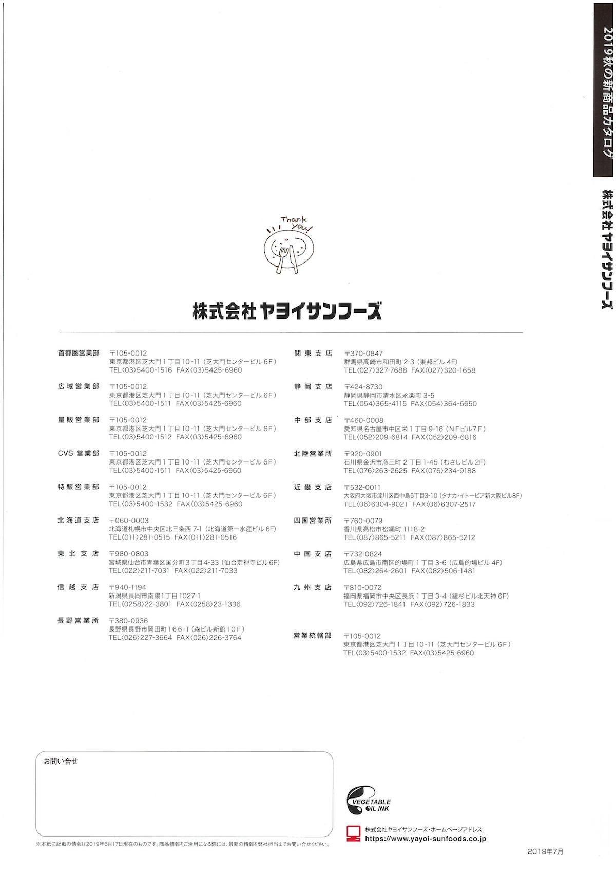 ヤヨイサンフーズ 2019秋の新商品