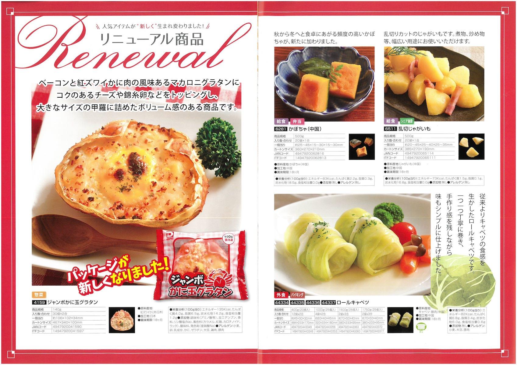 大冷 新製品カタログ 2019 autumn&winter 秋冬 new product catalog