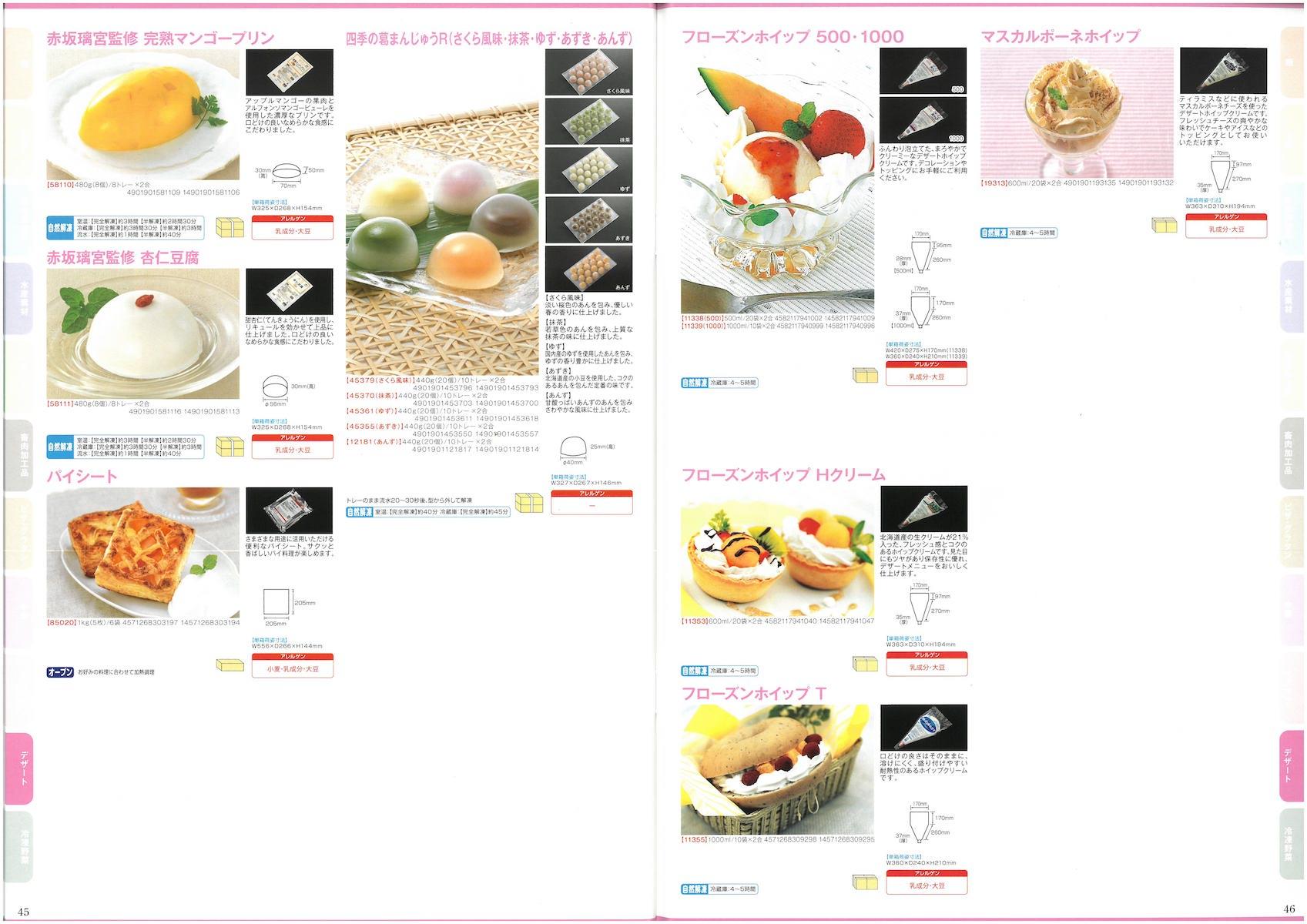 マルハニチロ 2019 業務用商品カタログ 総合 product catalog for professional use maruha nichiro