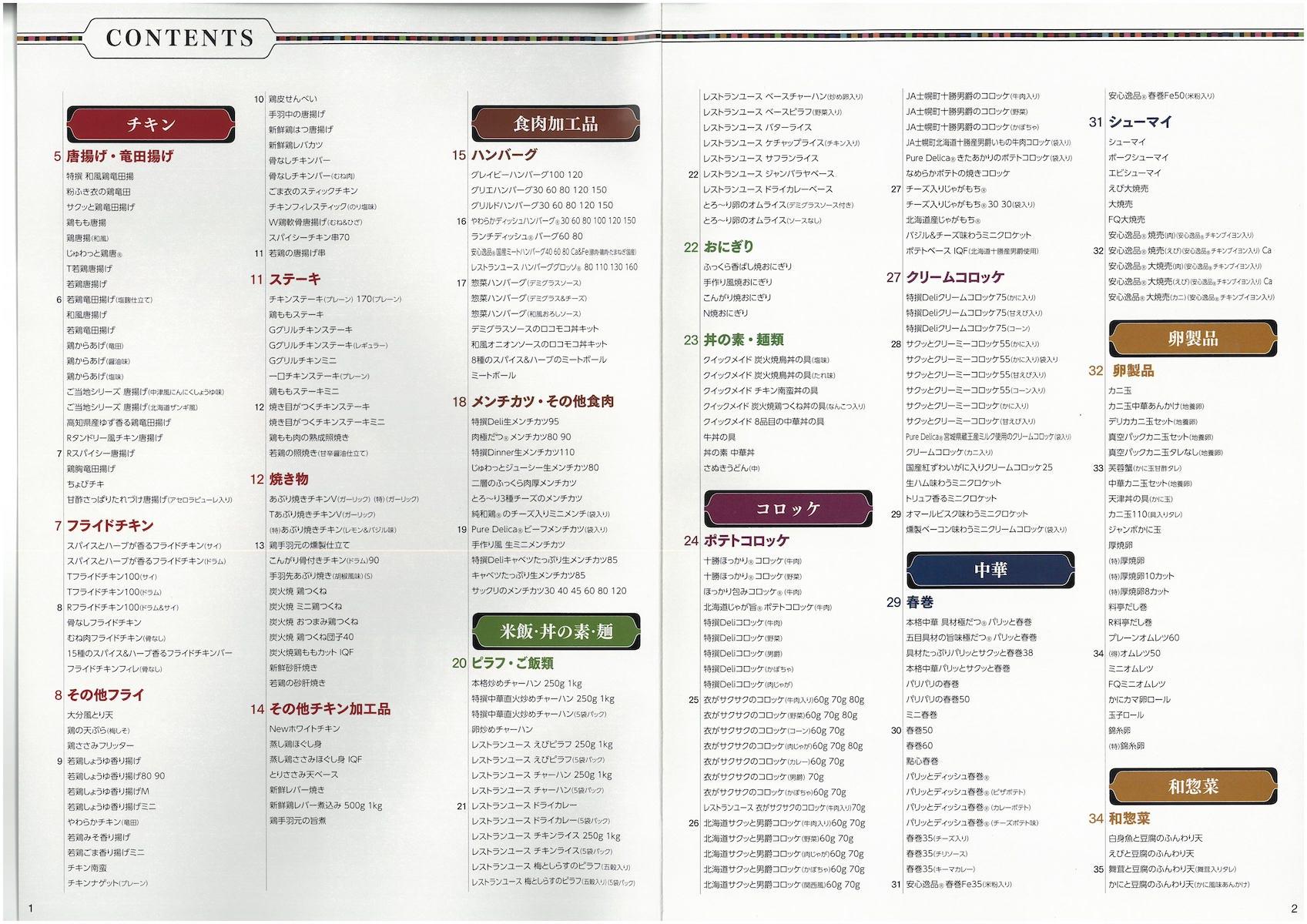 ニチレイフーズ総合商品カタログ2019 業務用 冷凍・常温商品 NICHIREI CATALOG2019