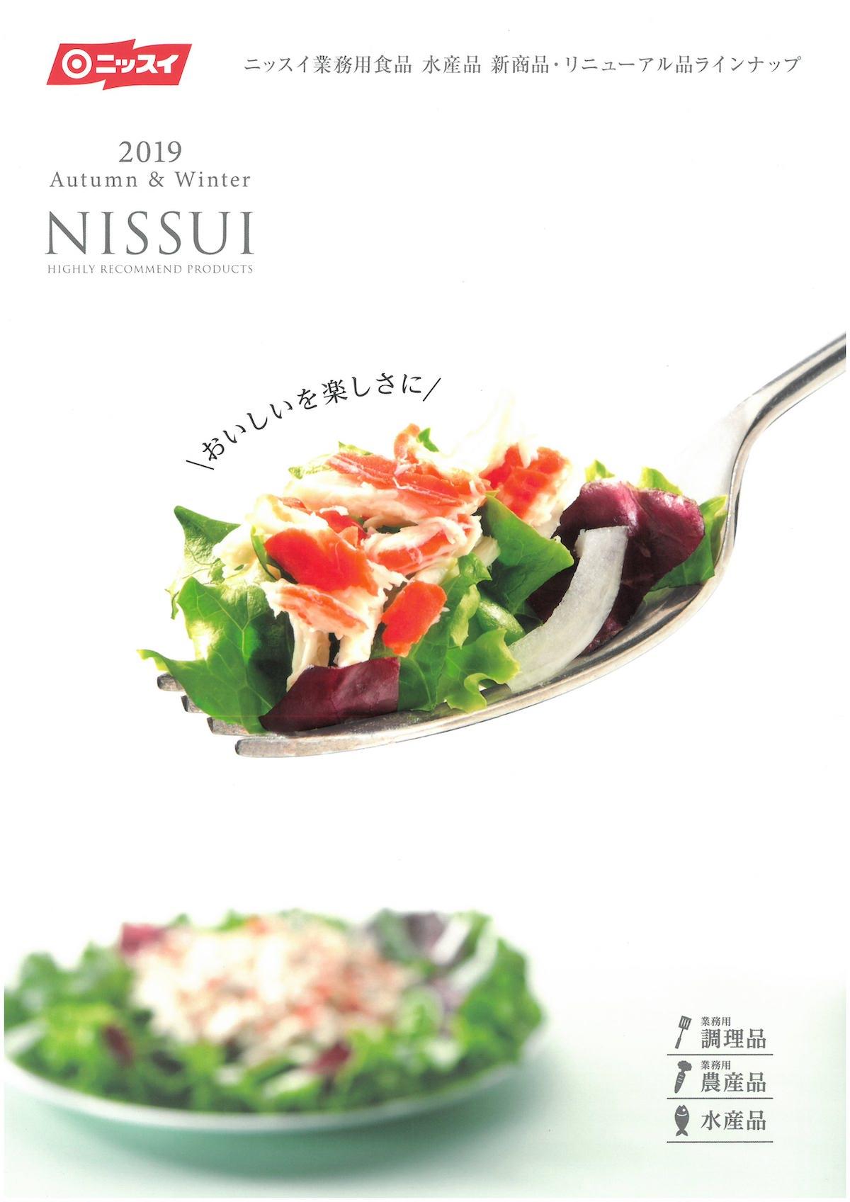 ニッスイ業務用食品 水産品 新商品 リニューアル品ラインナップ 日水