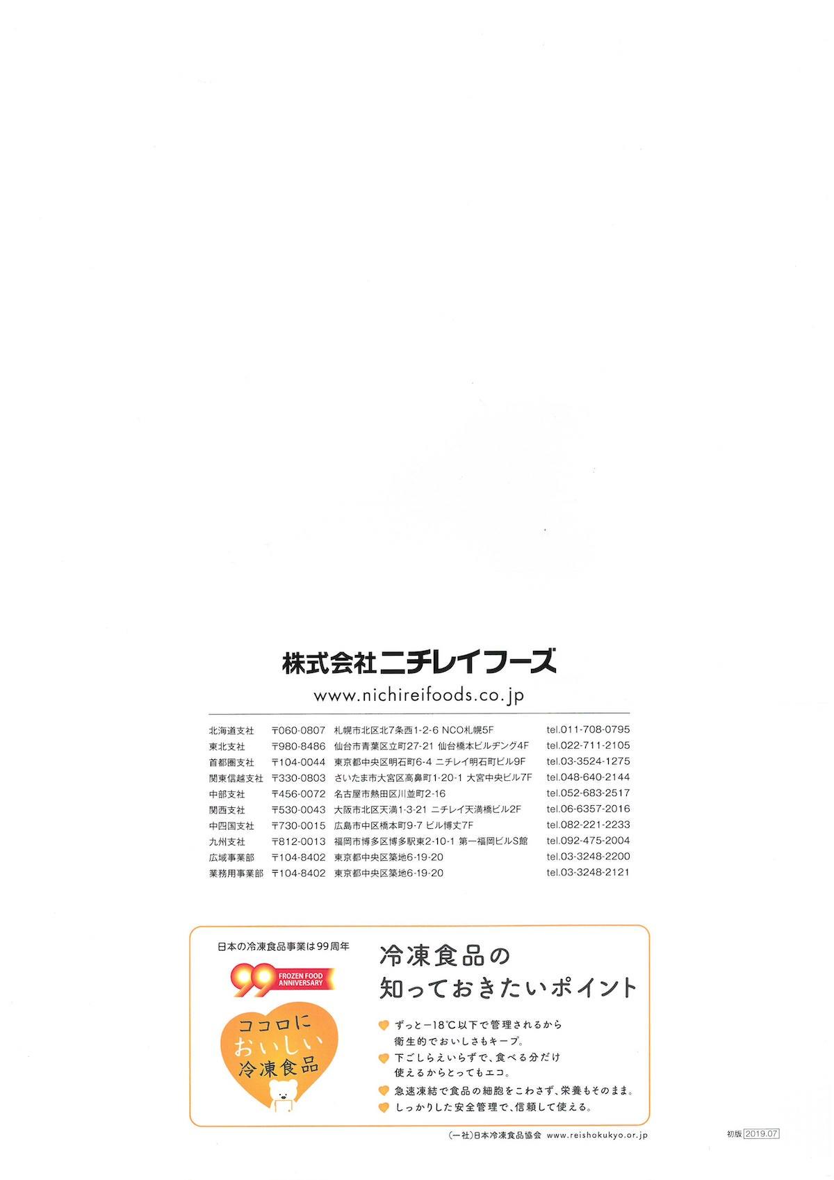 ニチレイフーズ商品カタログ 秋・冬期業務用【冷凍・常温商品】2019 Nichirei New Products2019 Spring&Summer