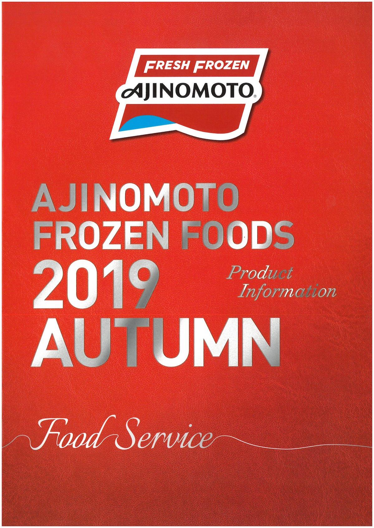 味の素冷凍食品 2019秋季 新製品のご案内 FRESH FROZEN AJINOMOTO 2019Autumn