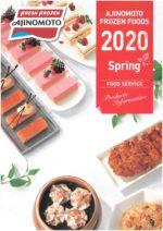 味の素冷凍食品2020総合カタログ 春季新製品・リニューアル品ラインナップ