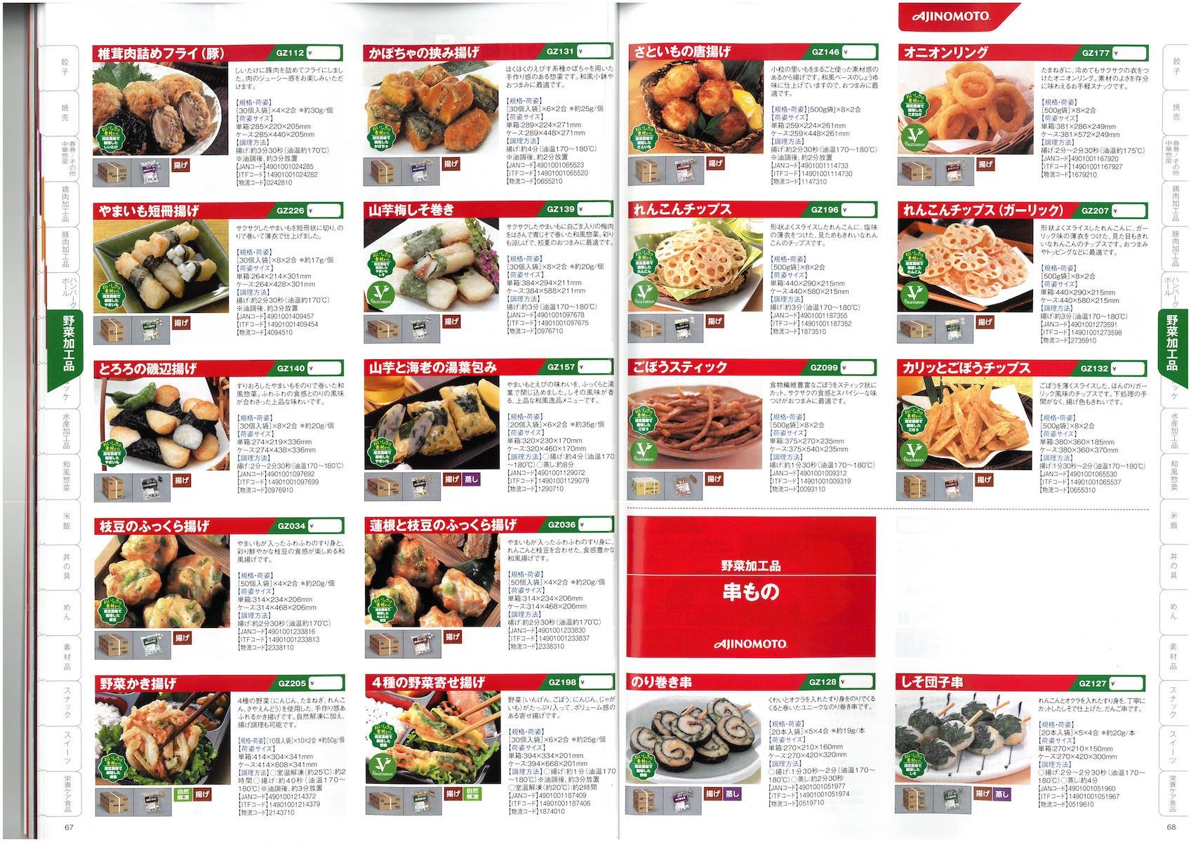 味の素冷凍食品 2020年春季新製品・リニューアル品ラインナップ 総合カタログ