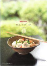 大市珍味 商品カタログ2019 調理品