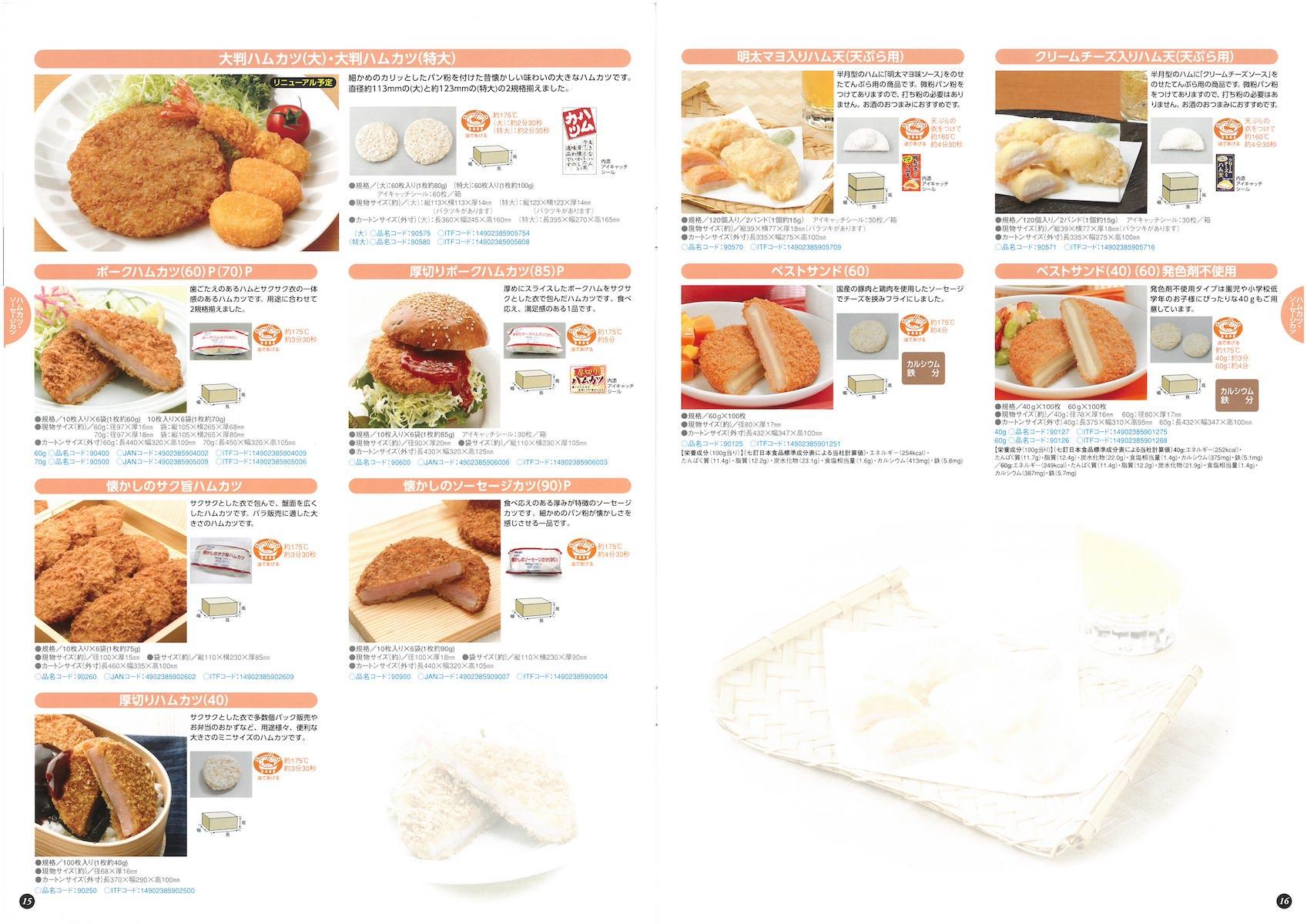 日東ベスト2019業務用食品総合カタログ Best Selection