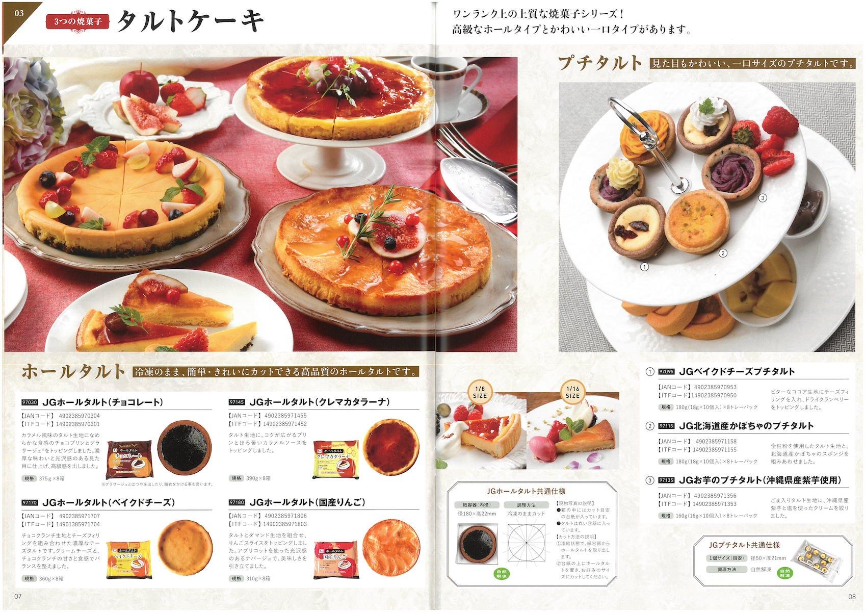 日東ベスト ジョイグルメ2019総合カタログ