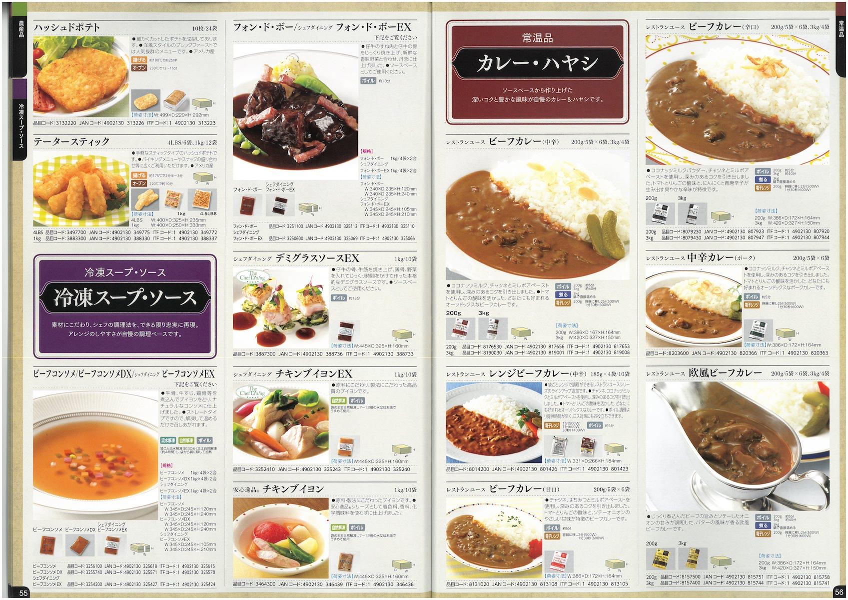 ニチレイフーズ総合商品カタログ2020 業務用 冷凍・常温商品 NICHIREI CATALOG2020