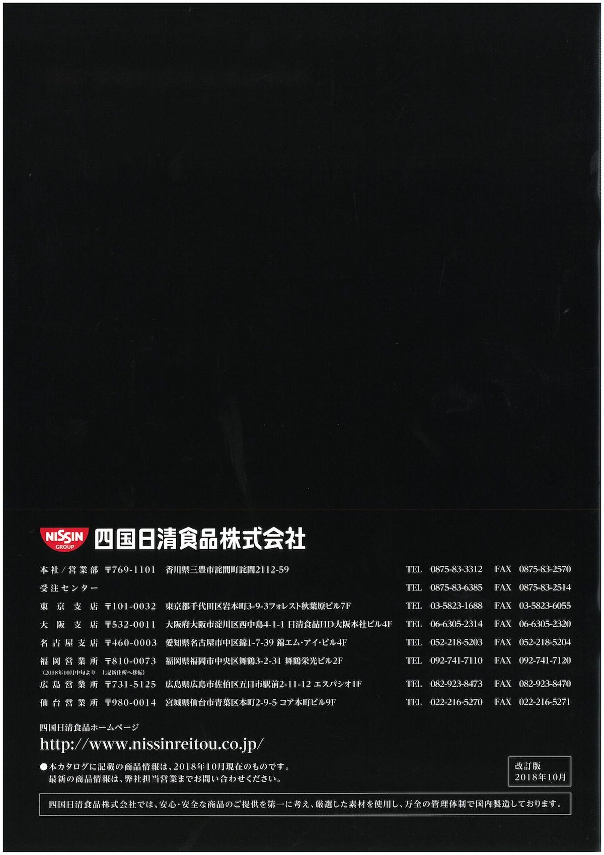 四国日清 2018