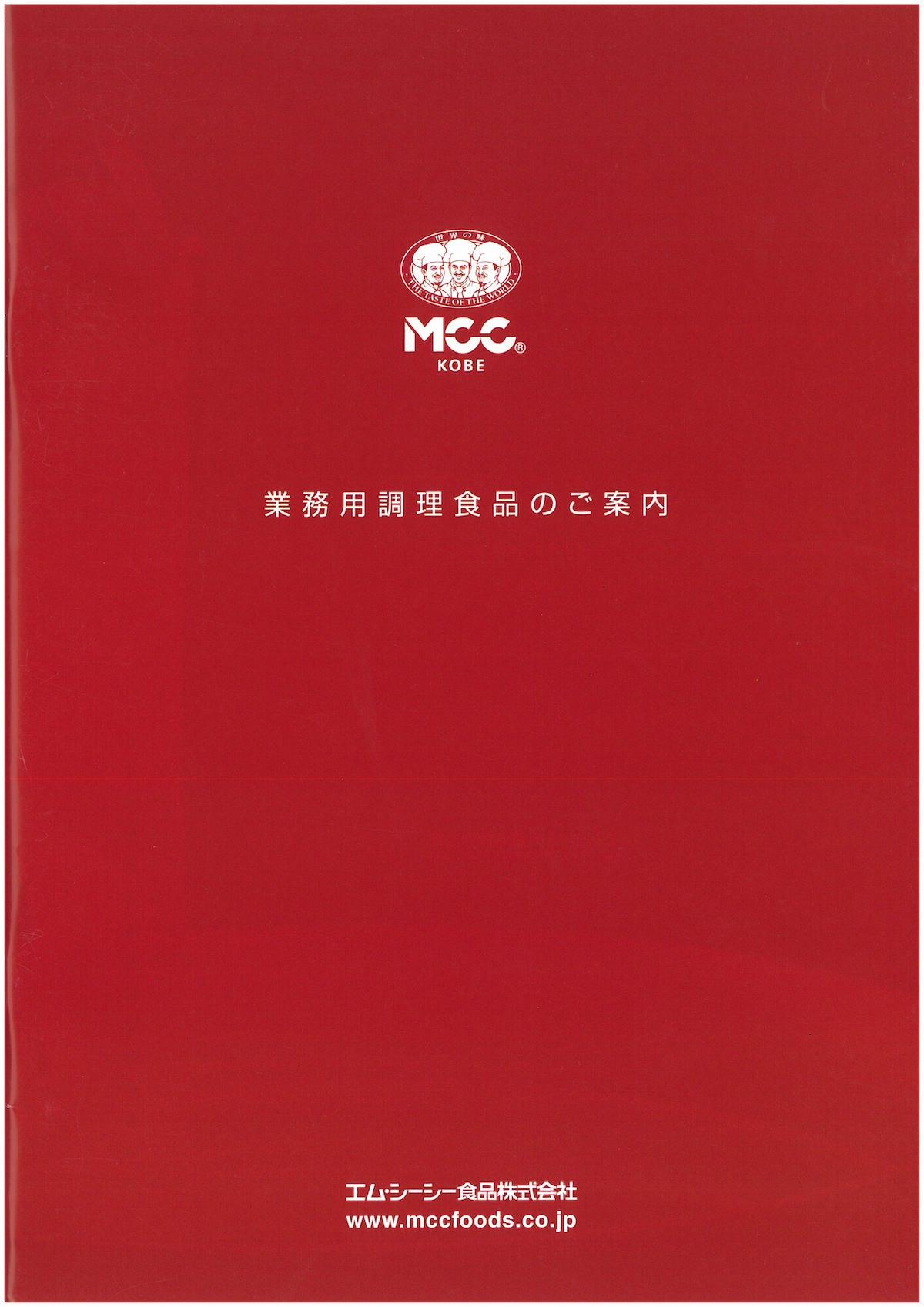 エムシーシー食品 MCC