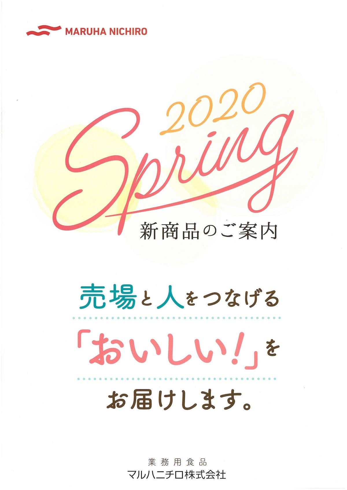 マルハニチロ 2020 春