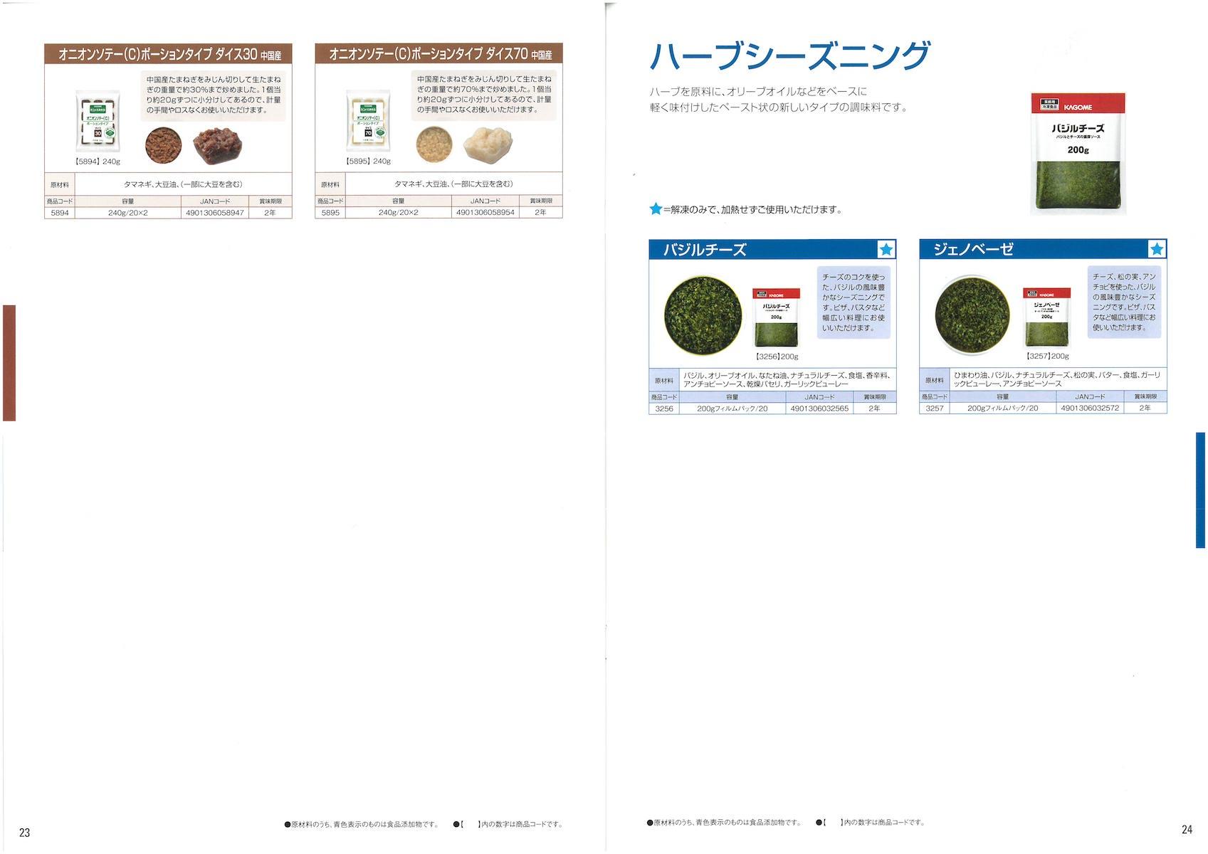 カゴメ業務用冷凍食品 2018