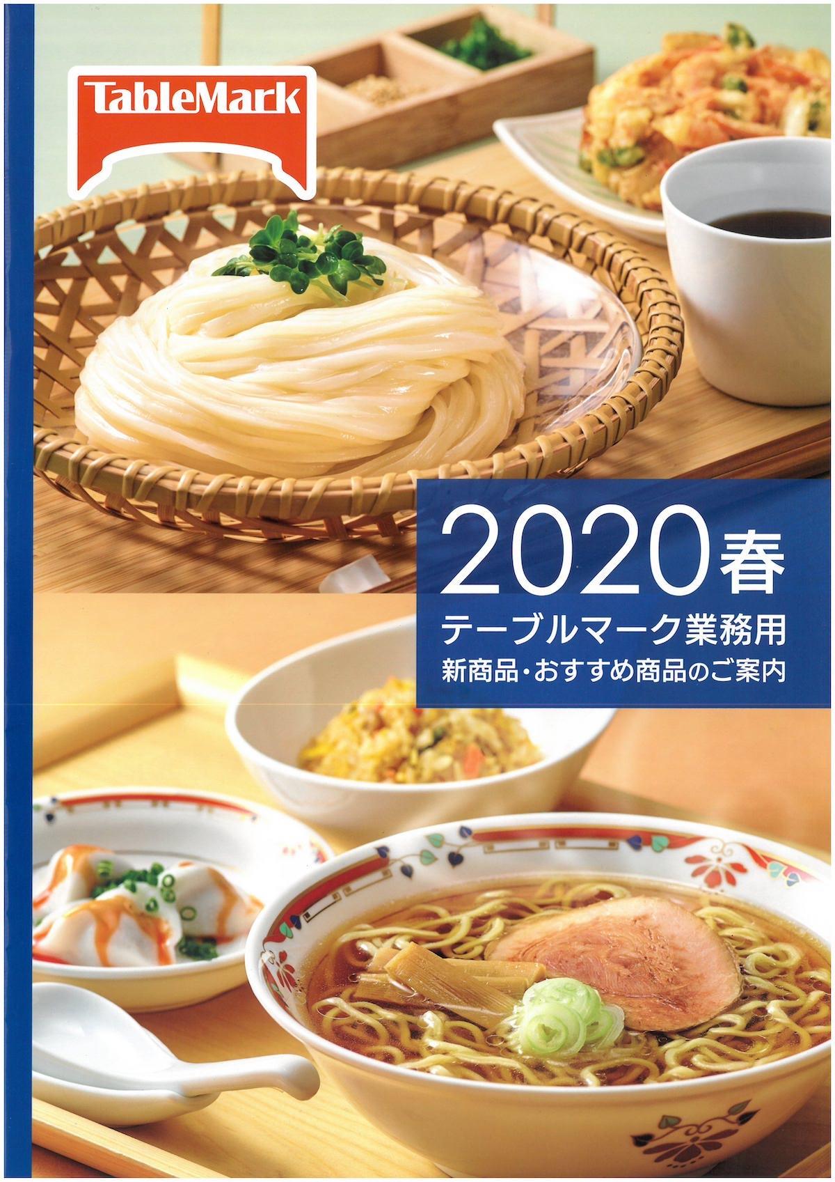 テーブルマーク業務用 新商品 おすすめ商品のご案内 2020春
