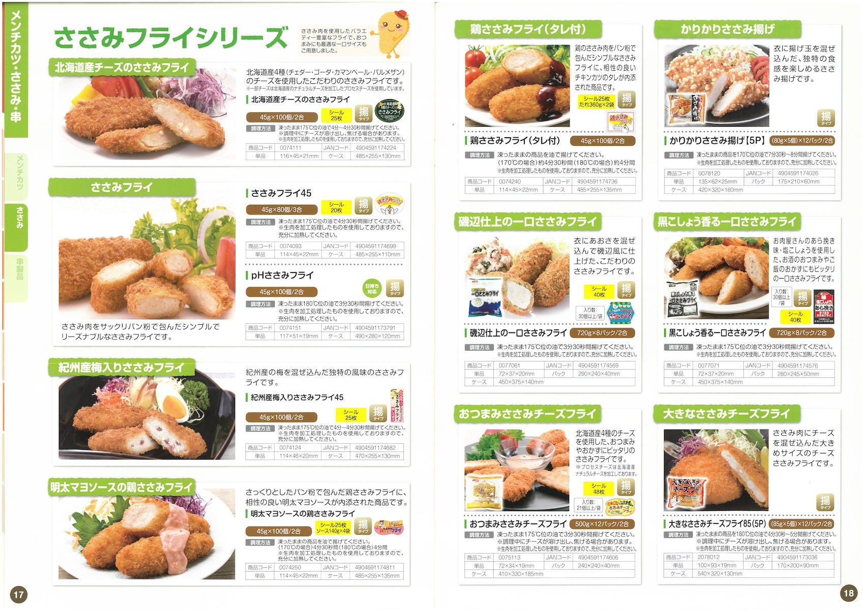 味のちぬや 2019 総合カタログ
