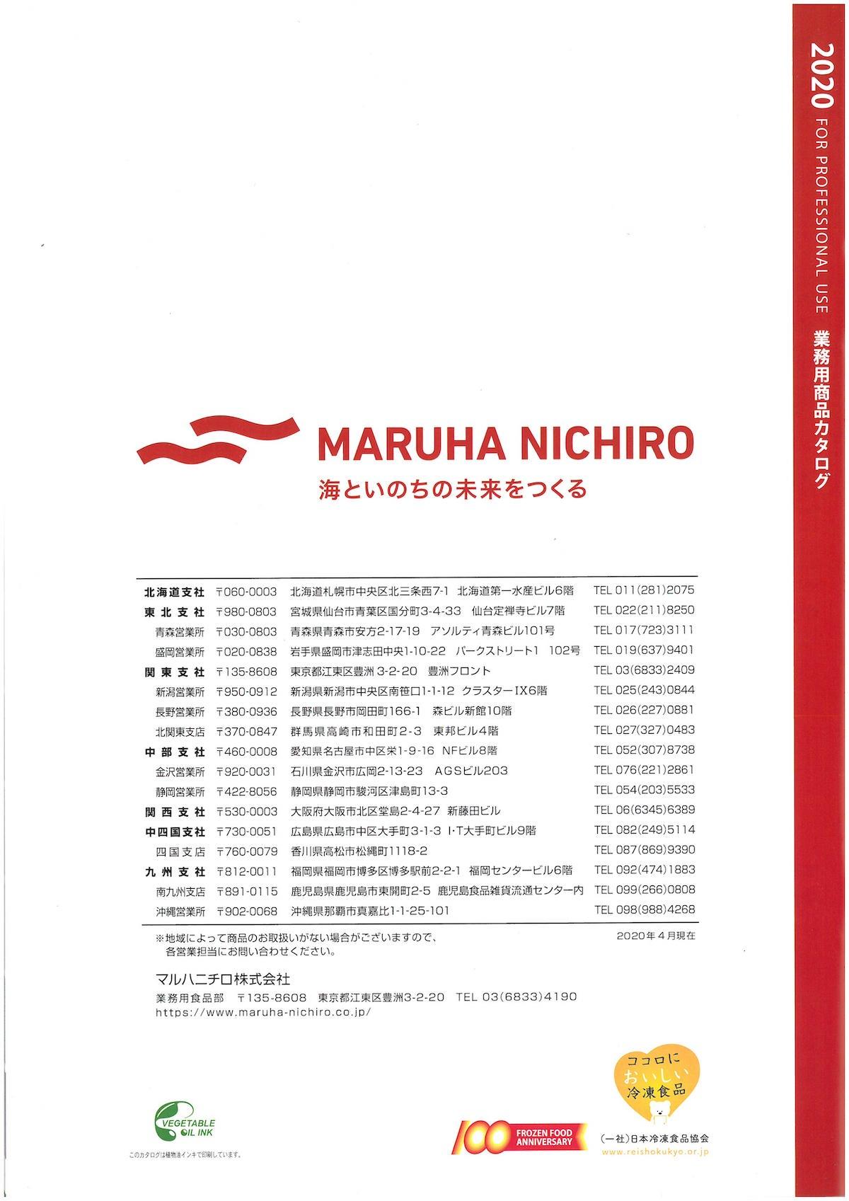 マルハニチロ 2020業務用商品カタログ 総合 FOR PROFESSIONAL USE MARUHA NICHIRO PRODUCT CATALOG