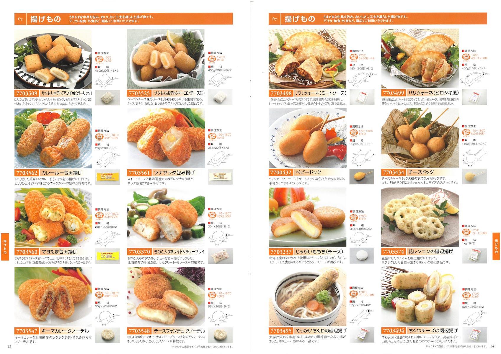 ケイエス冷凍食品 業務用総合カタログ2019