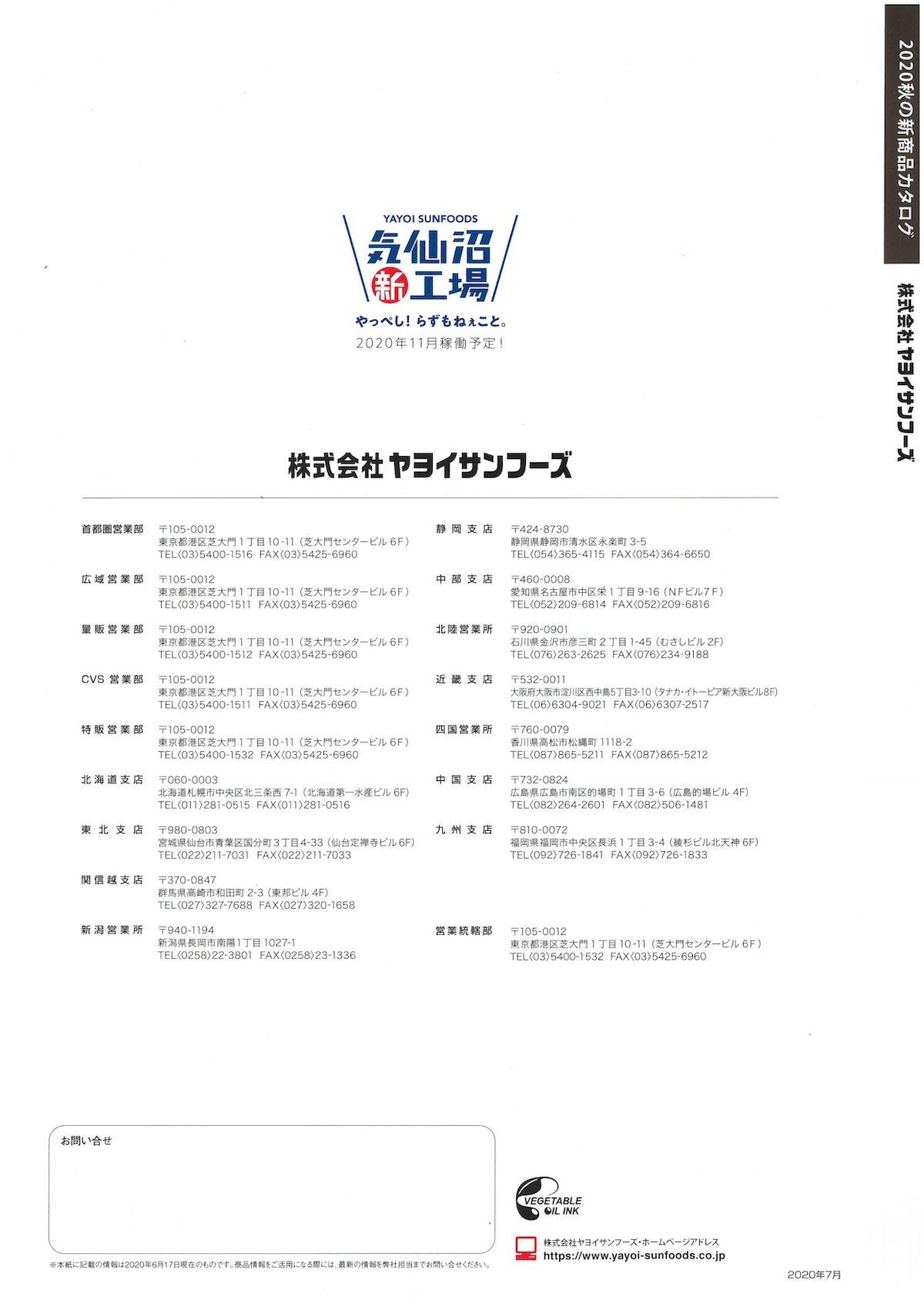 ヤヨイサンフーズ 2020秋の新商品