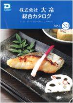 大冷 総合商品カタログ Vol.30 2020-2021 GENERAL CATALOG DAIREI