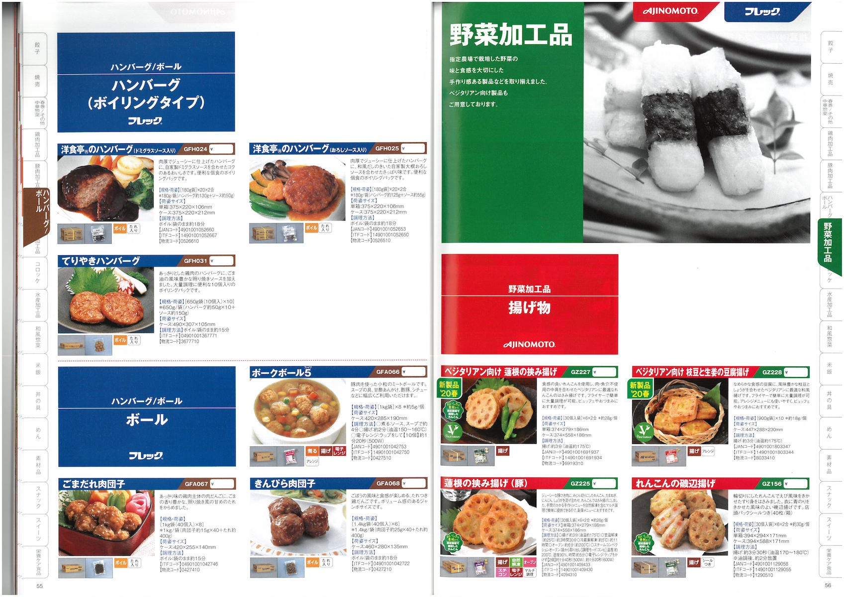 味の素冷凍食品 2020 秋