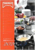テーブルマーク2020 業務用総合カタログ