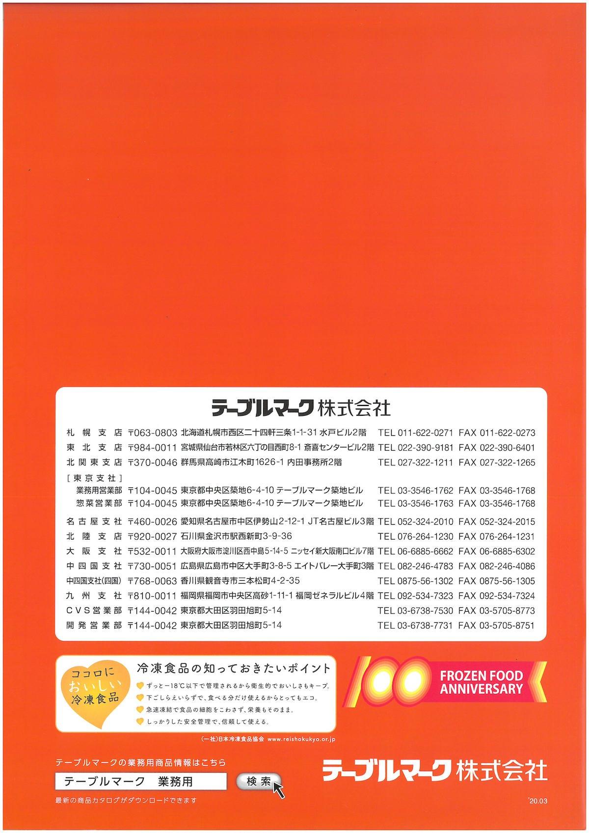 テーブルマーク 2020 業務用総合カタログ