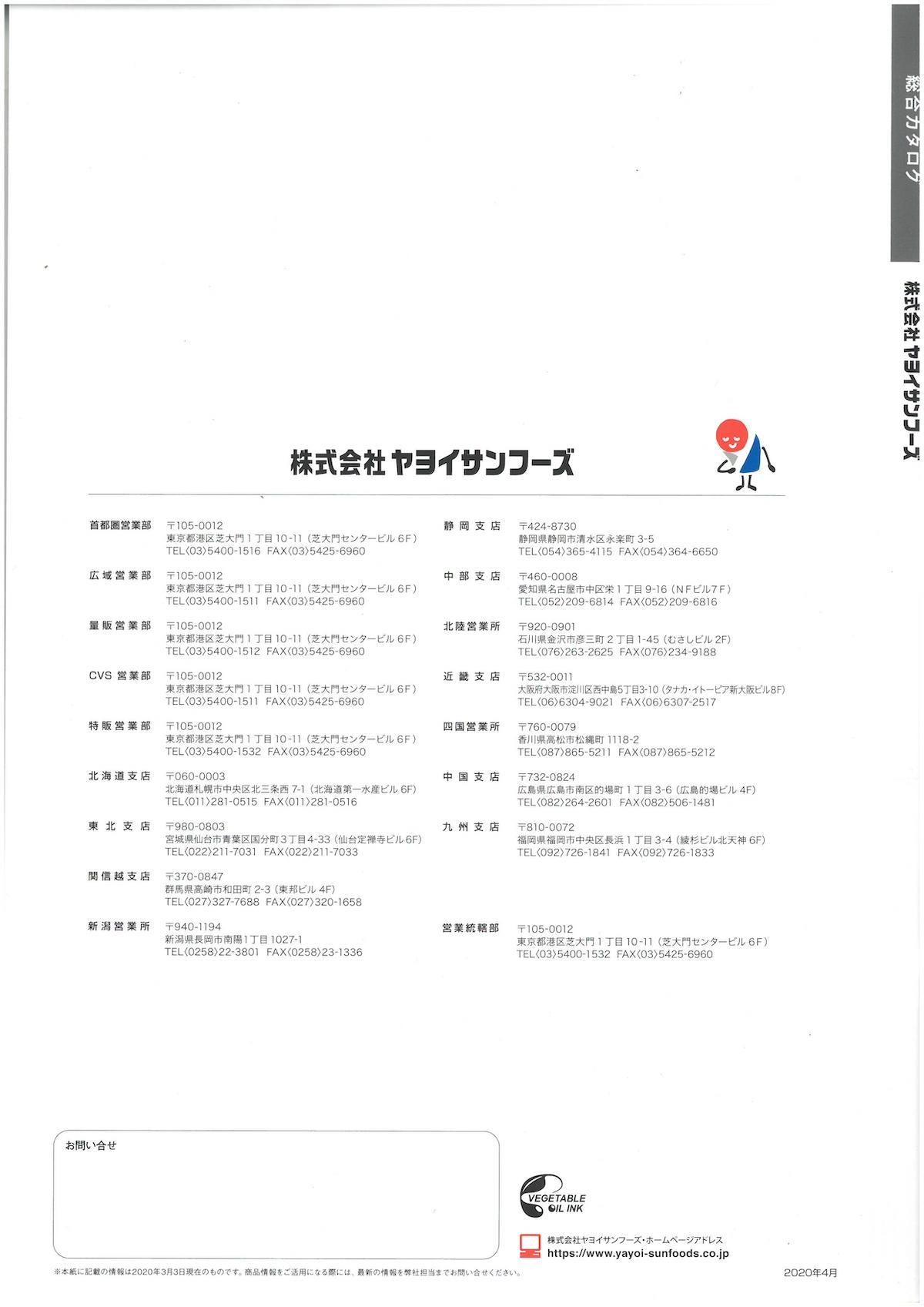 ヤヨイサンフーズ 2020-4
