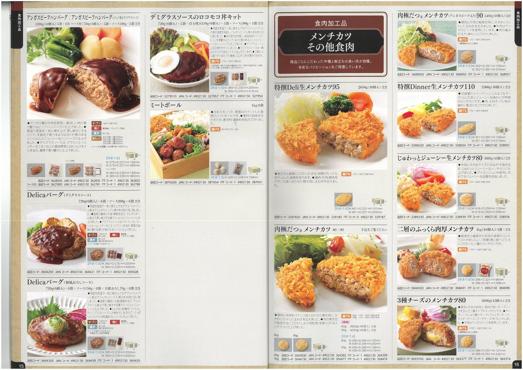 ニチレイフーズ総合商品カタログ2021 業務用 冷凍・常温商品 NICHIREI CATALOG2021