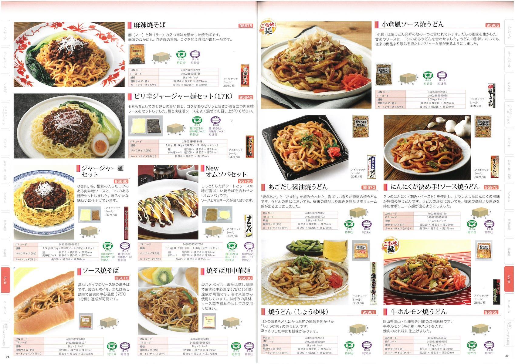 日東ベスト2021業務用食品総合カタログ Best Selection