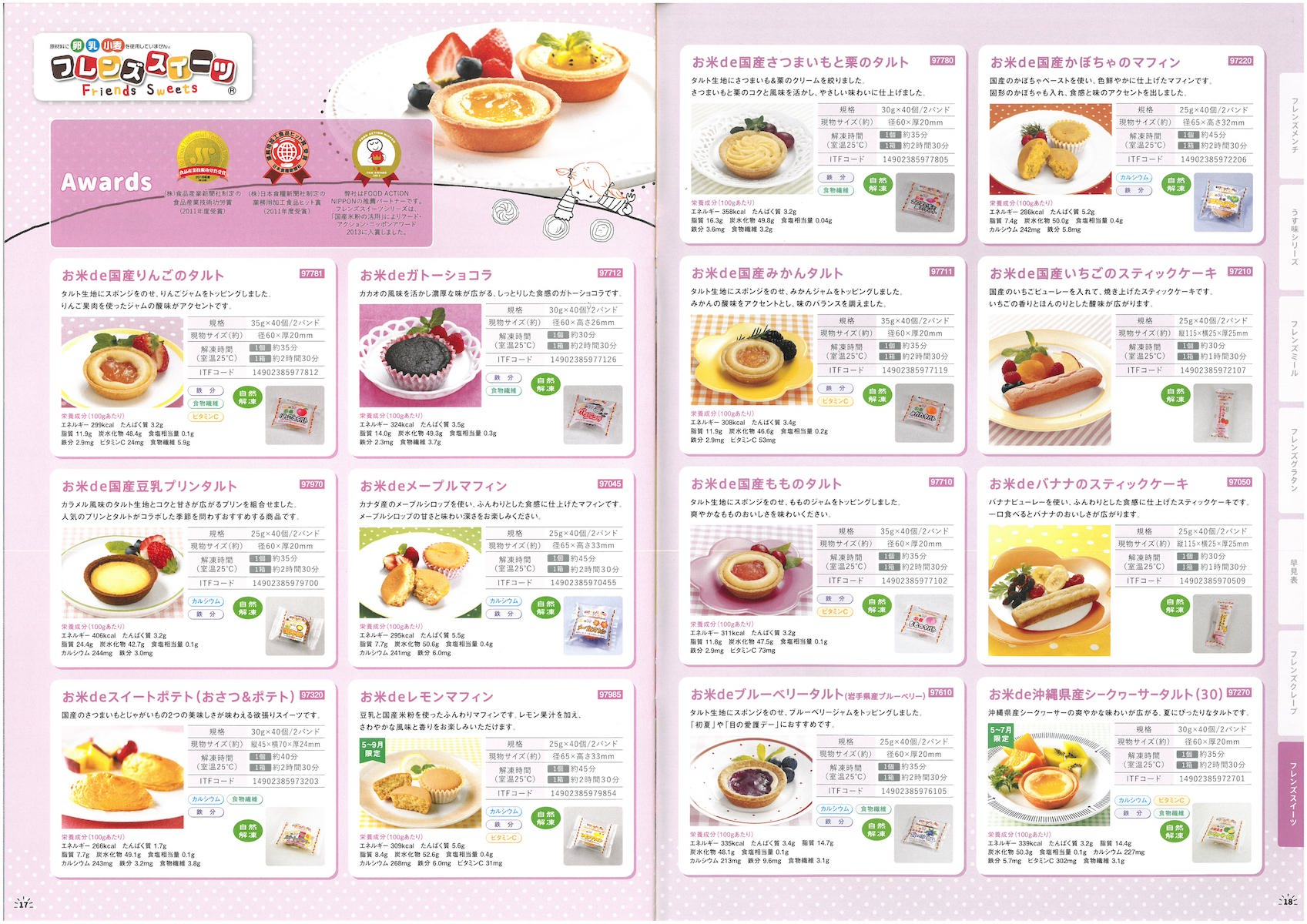 日東ベスト 2つのフレンズ 総合カタログ2021 食物アレルギー対応特集 フレンズミール フレンズスイーツ