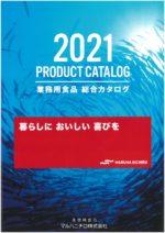 マルハニチロ 2021業務用商品カタログ 総合 PRODUCT CATALOG For Professional Use