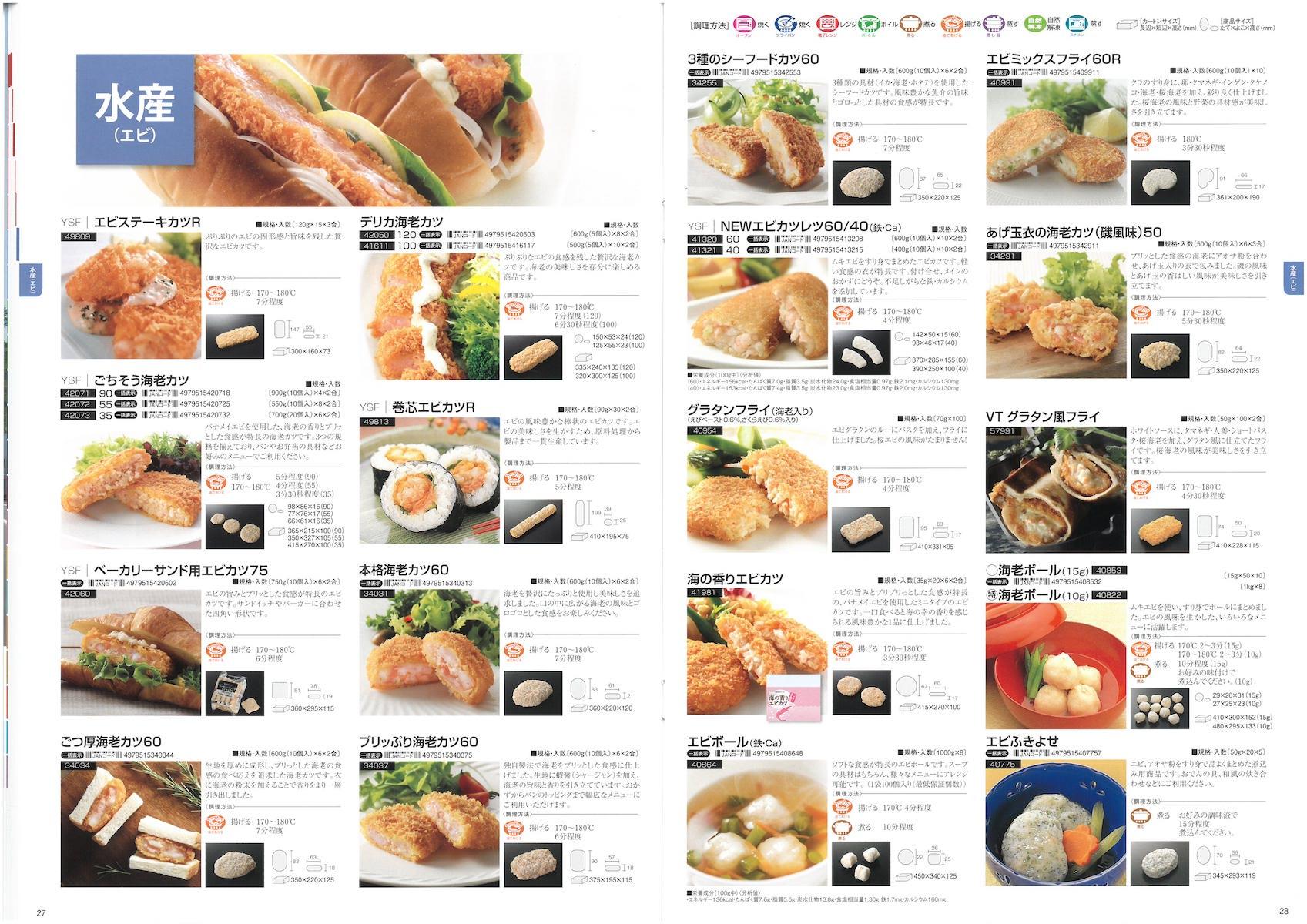 ヤヨイサンフーズ 総合カタログ2021-4