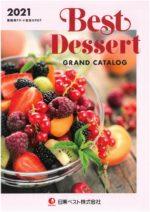 日東ベスト2021業務用デザート総合カタログ Best Dessert GRAND CATALOG