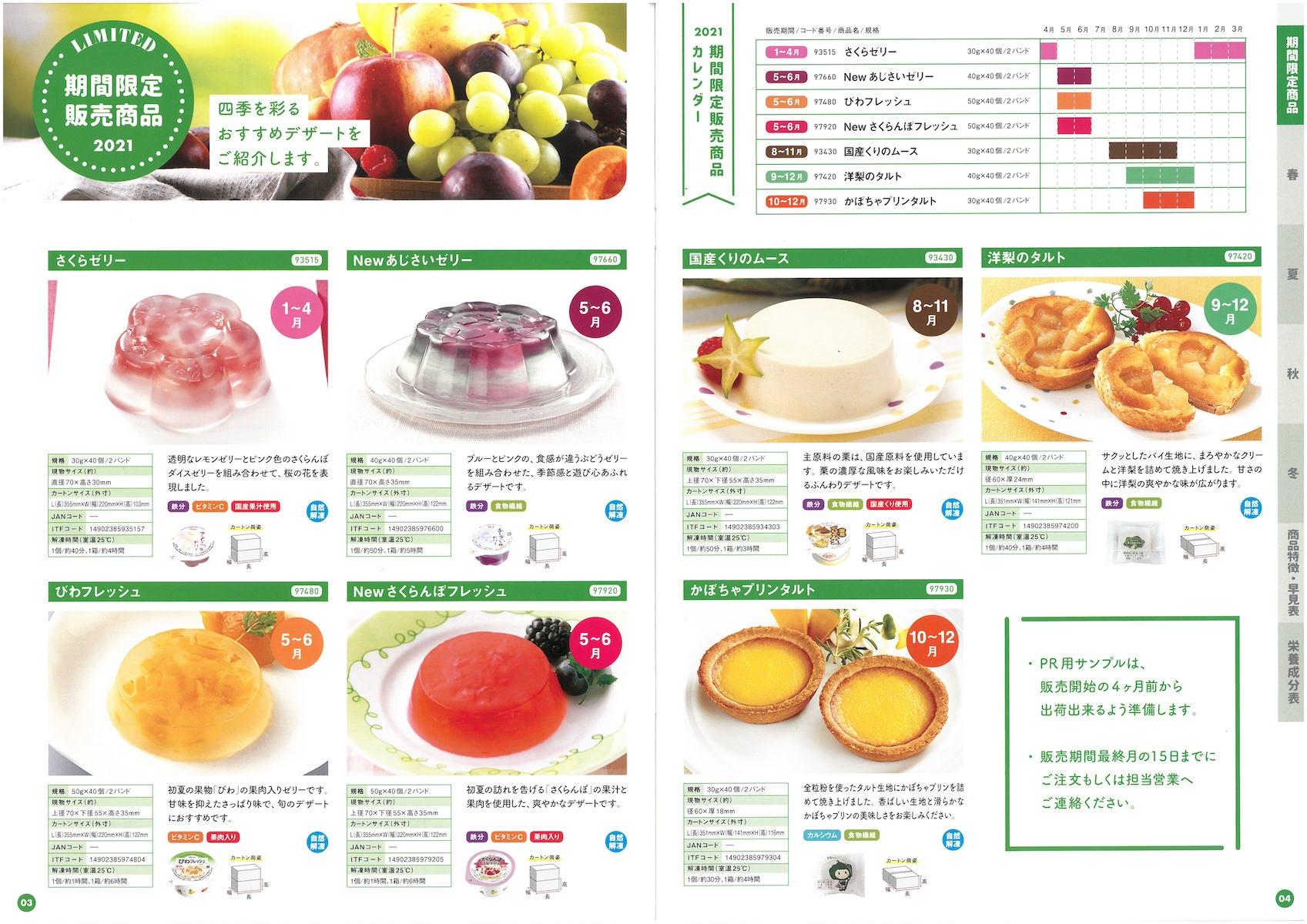 日東ベスト2021 業務用デザート総合カタログ