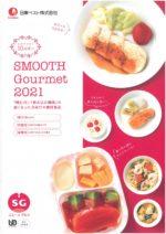 日東ベスト スムースグルメ 2021 SMOOTH Gourmet