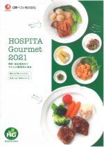 日東ベスト ホスピタグルメ 福祉施設・病院向け冷凍食品 2021 やわらか調理済み食品 HOSPITA Gourmet